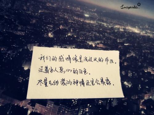 最新qq伤感心情_唯美纯手写文字美图 你不勇敢,谁来替你坚强。伪装的坚强 ...
