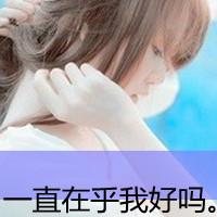 2013最新女生头像_2013最新伤感带字女生头像_亲爱的,你还幸福吗?--女生头像--QQ头像-