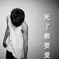 威武带字图片_威武霸气的个性男生文字QQ头像 玩暧昧的 都给我滚--文字头像--QQ ...
