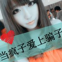 qq头像女生超拽萌2014 qq头像女生超拽 超萌 高清图片