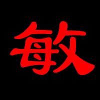 带敏字的成语_毕淑敏小说txt下载图片唯美成语要带敏或带淑