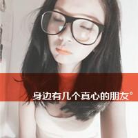 小清新的带i3个字_做个简单快乐的女生_文艺范儿的小清新带字女生头像(3)--女生 ...