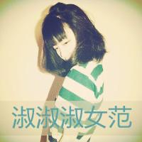 小清新的带i3个字_做个简单快乐的女生_文艺范儿的小清新带字女生头像(4)--女生 ...